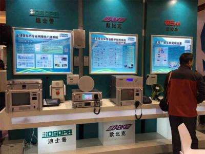 DSPPA Attend InfoComm China 2015 in Beijing