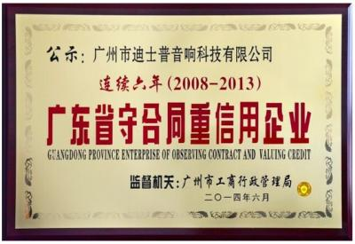"DSPPA is Awarded ""Guangdong Province Enterprise of Observing Contract and Valuing Credit"