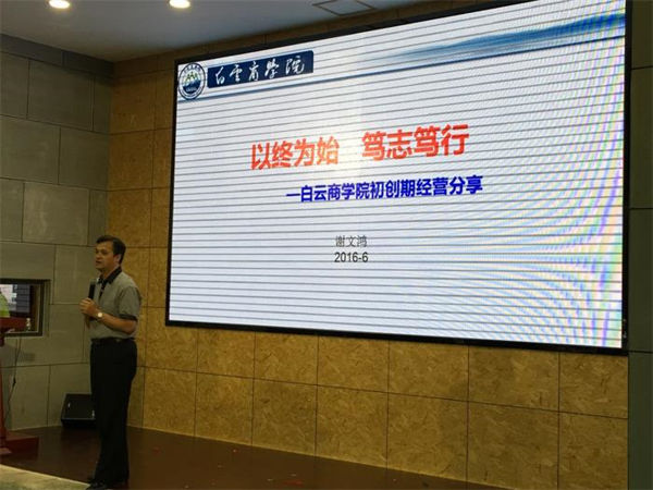 Experience sharing of Baiyun Business College