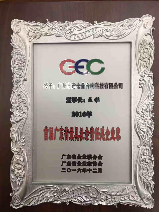 "Chairman Wang Heng is awarded "" The most socially responsible entrepreneurs in Guangdong Province """