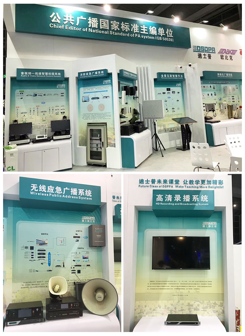 Big success of DSPPA in CPSE 2017 - Guangzhou DSPPA Audio Co., Ltd.