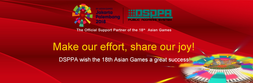 DSPPA Supports the 18th Asian Games with High-Quality Audio Products