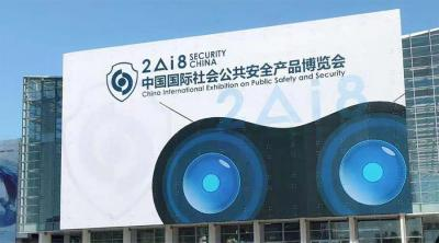Great Success in Security China, 2018