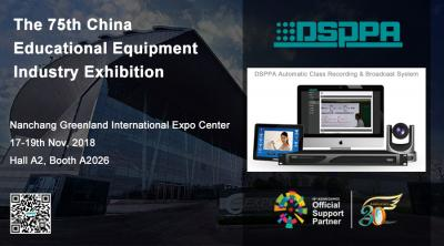 Come and Meet DSPPA at China Education Equipment Exhibition