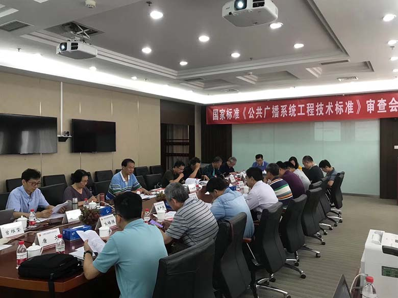 The National Standard Approval Meeting held in Beijing