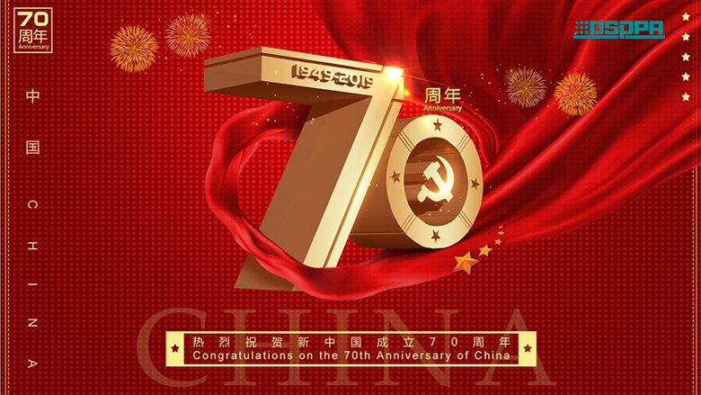Congratulations on the 70th Anniversary of the PRC