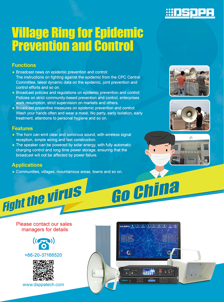 Village Ring for Epidemic Prevention and Control